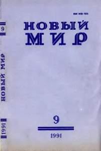 Новый мир 1991 №09