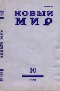 Новый мир 1991 №10