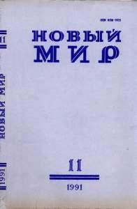 Новый мир 1991 №11