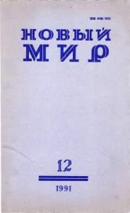 Новый мир 1991 №12