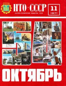НТО СССР 1971 №11