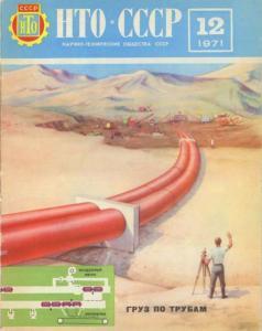 НТО СССР 1971 №12