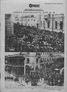 Огонёк 1927 №22