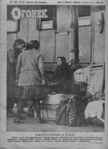 Огонёк 1927 №39