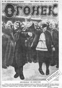 Огонёк 1928 №10