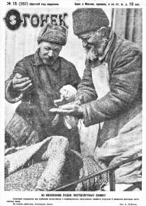 Огонёк 1928 №15