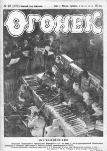 Огонёк 1928 №22