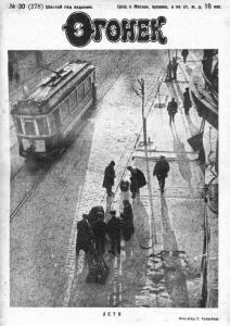 Огонёк 1928 №30