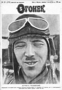 Огонёк 1928 №31