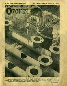 Огонёк 1928 №40