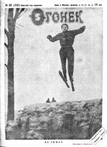 Огонёк 1928 №52