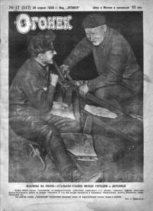 Огонёк 1929 №17
