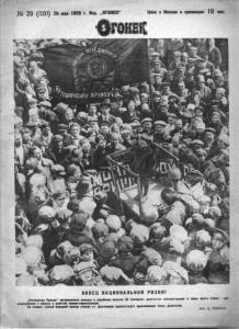 Огонёк 1929 №20