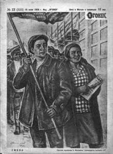 Огонёк 1929 №23