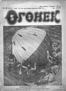 Огонёк 1929 №26