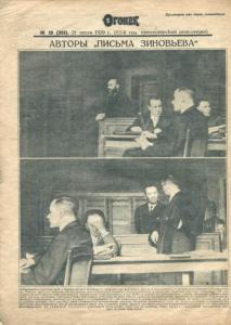 Огонёк 1929 №28