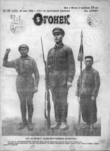 Огонёк 1929 №29