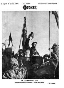 Огонёк 1930 №06