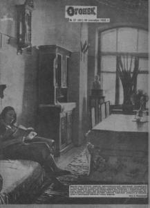 Огонёк 1932 №27