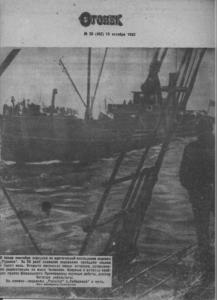Огонёк 1932 №28