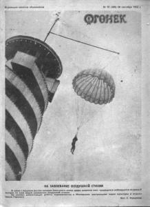 Огонёк 1933 №20