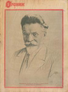 Огонёк 1938 №02