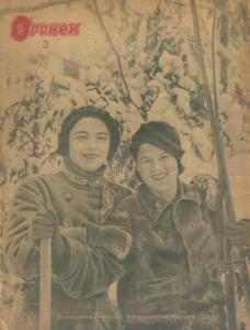 Огонёк 1938 №03