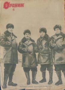 Огонёк 1938 №06