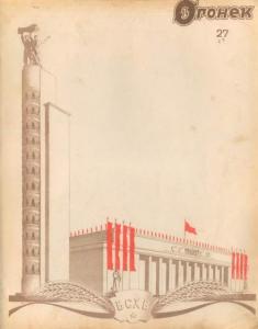 Огонёк 1939 №27