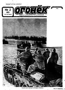 Огонёк 1943 №02