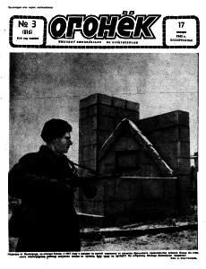 Огонёк 1943 №03