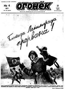 Огонёк 1943 №04