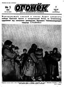 Огонёк 1943 №05