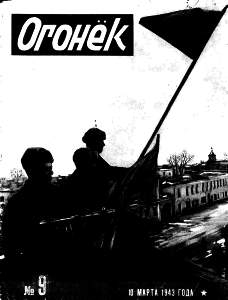 Огонёк 1943 №09