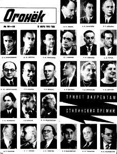 Огонёк 1943 №12-13