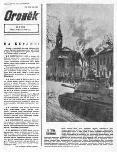 Огонёк 1945 №05