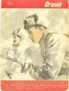 Огонек 1945 №06-07