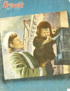 Огонек 1945 №09-10
