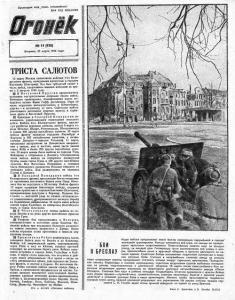 Огонёк 1945 №11