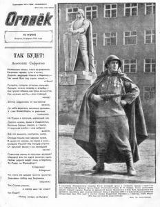 Огонёк 1945 №14