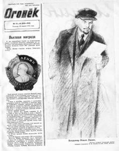 Огонёк 1945 №15-16