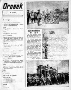 Огонёк 1945 №23
