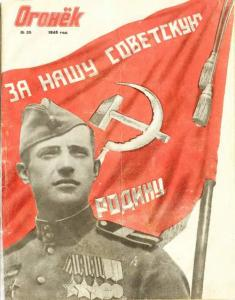 Огонек 1945 №25