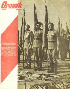 Огонек 1945 №26