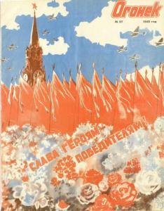 Огонек 1945 №27