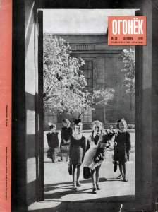 Огонёк 1948 №36