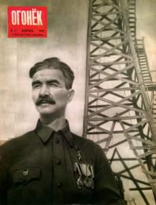 Огонёк 1949 №12