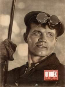 Огонёк 1949 №46