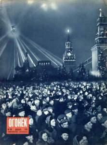 Огонёк 1949 №52