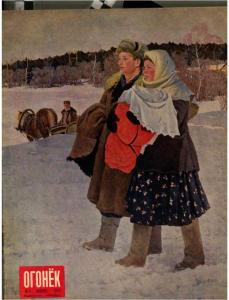 Огонёк 1950 №01